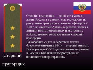 Старший прапорщик Старший прапорщик — воинское звание в армии России и в арм