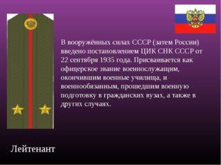 В вооружённых силах СССР (затем России) введено постановлением ЦИК СНК СССР о