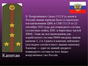 Капитан В Вооружённых Силах СССР (а затем и России) звание капитан было устан