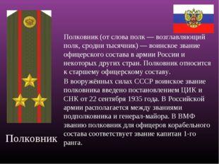 Полковник Полковник (от слова полк — возглавляющий полк, сродни тысячник) — в