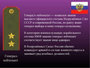 Генерал-лейтенант Генера́л-лейтена́нт — воинское звание высшего офицерского