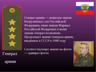 Генерал армии Генерал армии — воинское звание Вооружённых сил Российской Феде