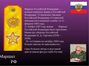 Маршал РФ Маршал Российской Федерации — высшее воинское звание в Российской Ф