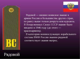 Рядовой Рядовой — низшее воинское звание в армии России и большинства других