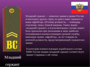 Младший сержант Младший сержант — воинское звание в армии России и некоторых
