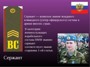Сержант Сержант — воинское звание младшего командного (унтер-офицерского) сос