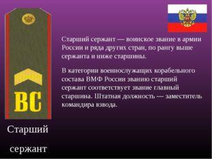 Старший сержант Старший сержант — воинское звание в армии России и ряда други