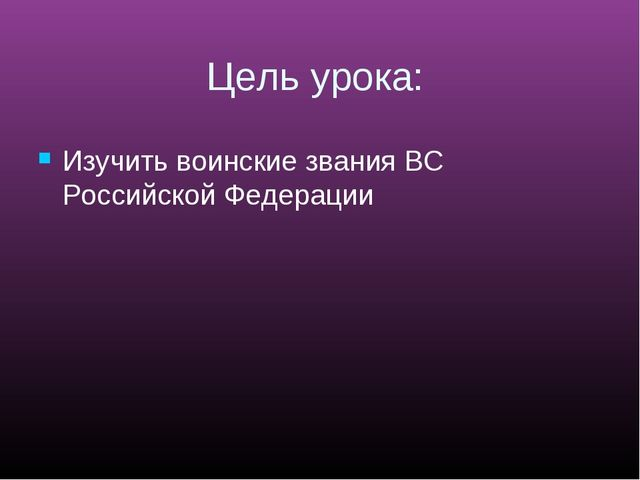 Цель урока: Изучить воинские звания ВС Российской Федерации