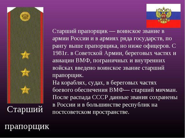 Старший прапорщик Старший прапорщик — воинское звание в армии России и в арм...