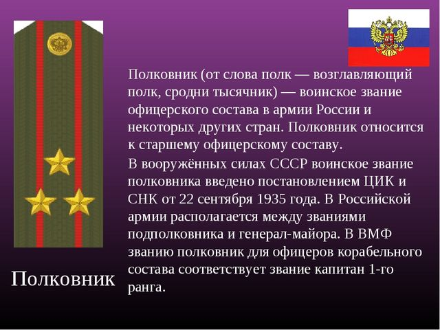 Полковник Полковник (от слова полк — возглавляющий полк, сродни тысячник) — в...