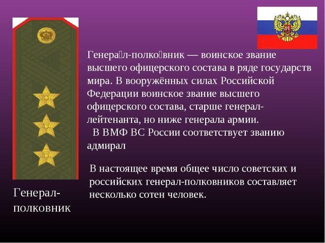 Генерал-полковник Генера́л-полко́вник — воинское звание высшего офицерского с...