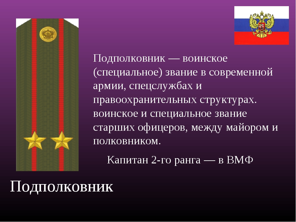 Подполковник Подполковник — воинское (специальное) звание в современной армии...