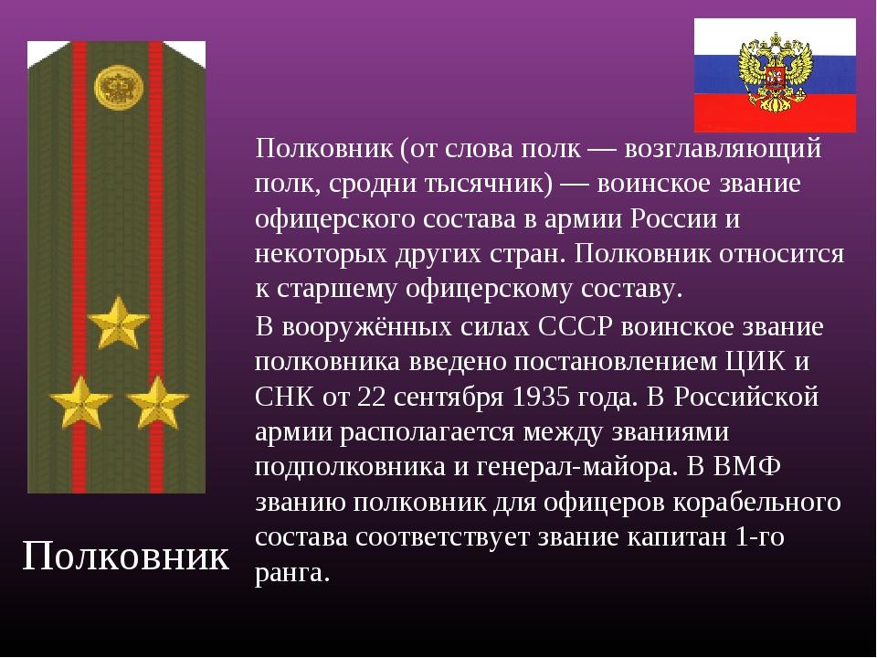 Поздравления с присвоением воинского звания подполковник