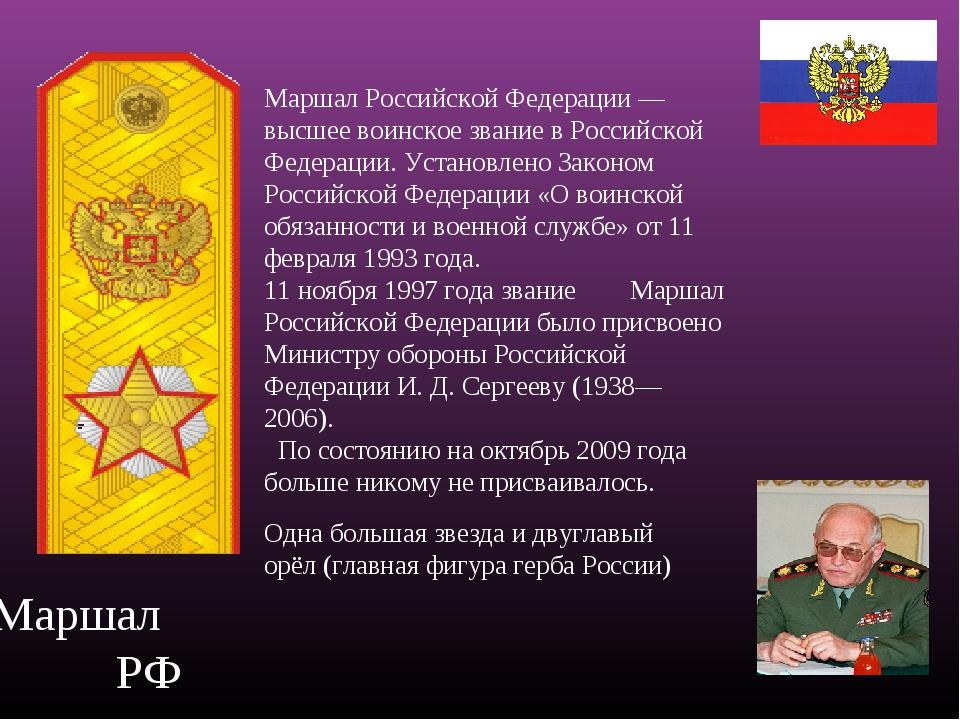 Маршал РФ Маршал Российской Федерации — высшее воинское звание в Российской Ф...