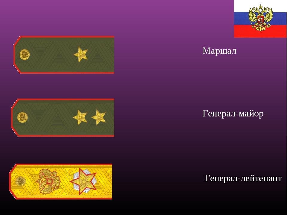 Маршал Генерал-майор Генерал-лейтенант