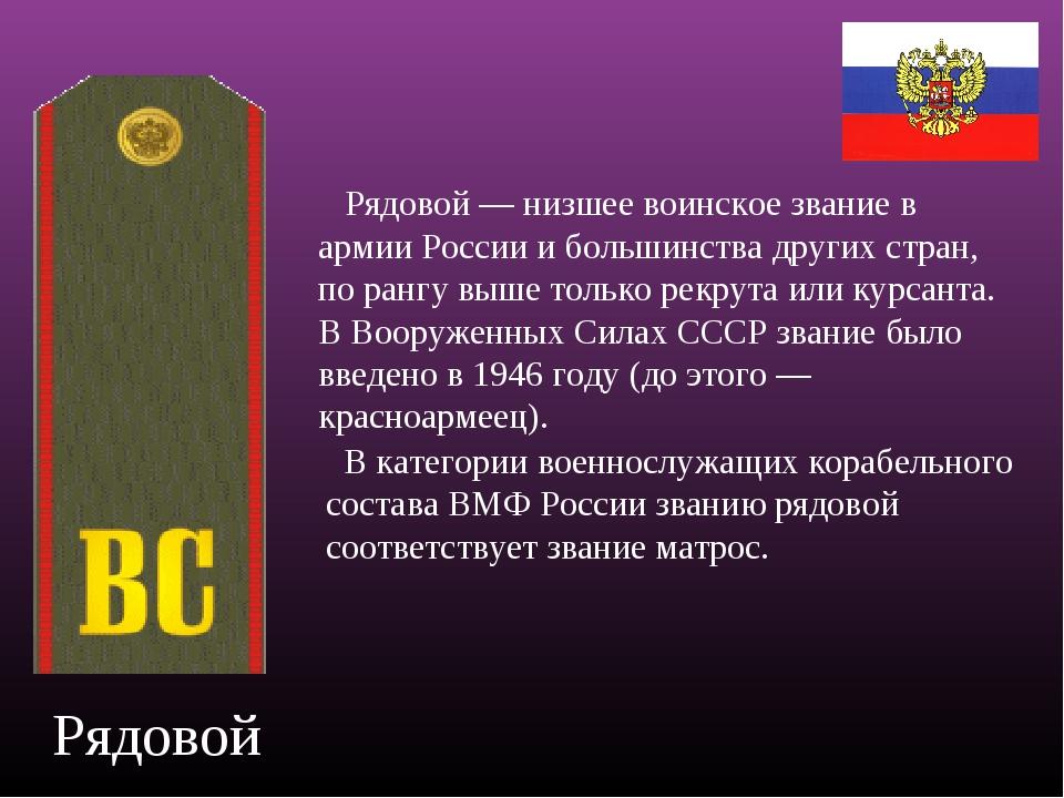 Рядовой Рядовой — низшее воинское звание в армии России и большинства других...