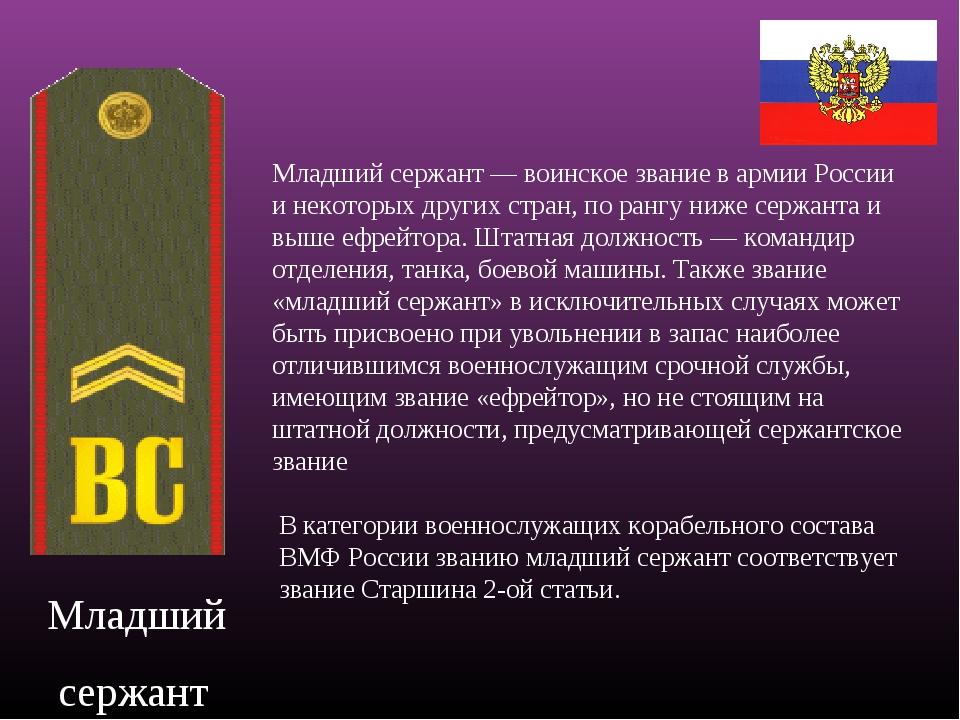 Младший сержант Младший сержант — воинское звание в армии России и некоторых...