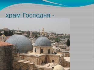 храм Господня - Христианство