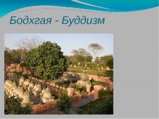 Бодхгая - Буддизм