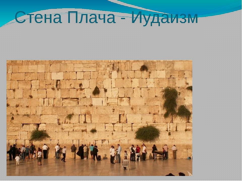 Стена Плача - Иудаизм