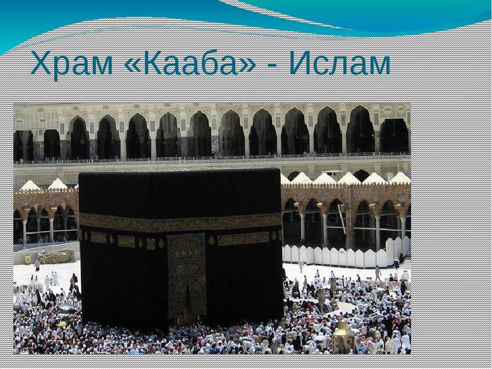 Храм «Кааба» - Ислам