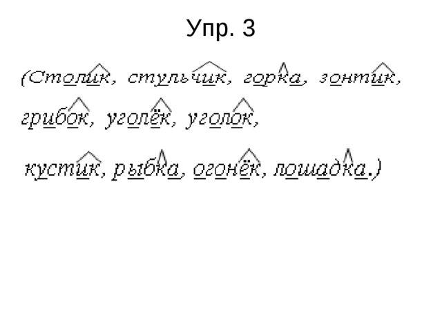 Упр. 3