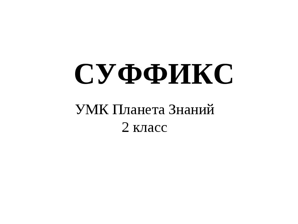 СУФФИКС УМК Планета Знаний 2 класс
