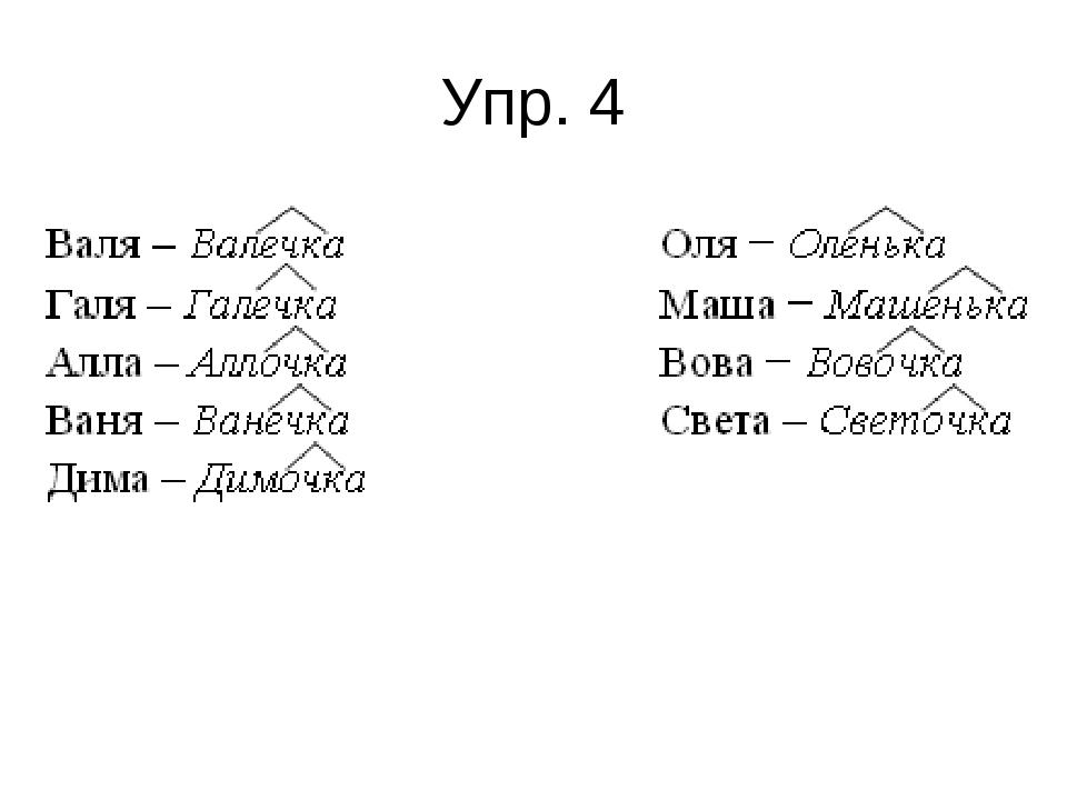 Упр. 4