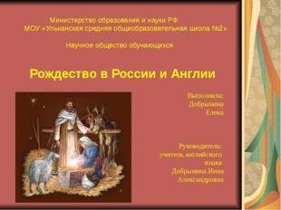Министерство образования и науки РФ МОУ «Ульканская средняя общеобразователь