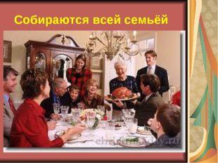 Собираются всей семьёй