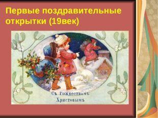 Первые поздравительные открытки (19век)