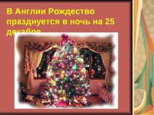 В Англии Рождество празднуется в ночь на 25 декабря