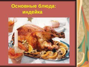 Основные блюда: индейка
