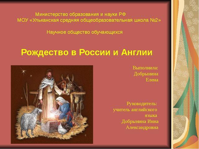 Министерство образования и науки РФ МОУ «Ульканская средняя общеобразователь...