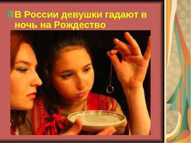 В России девушки гадают в ночь на Рождество