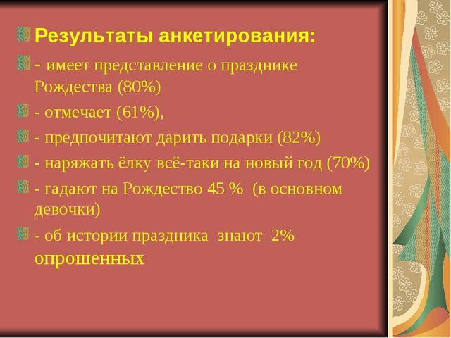 Результаты анкетирования: - имеет представление о празднике Рождества (80%) -...