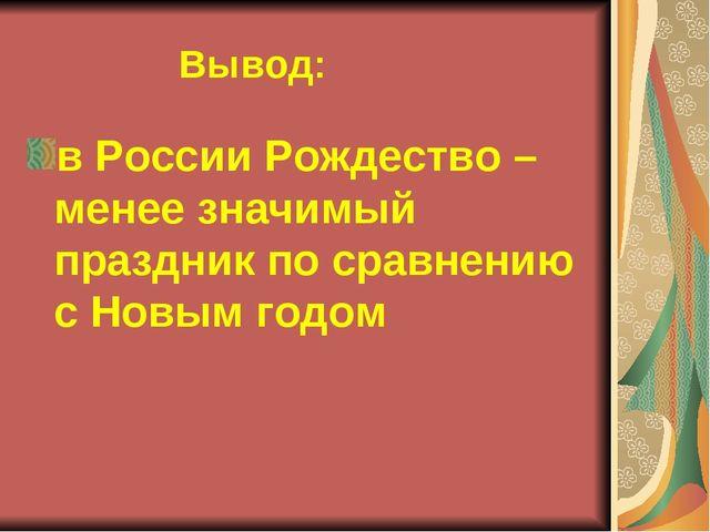 Вывод: в России Рождество – менее значимый праздник по сравнению с Новым годом
