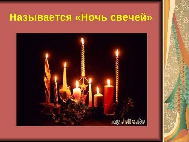 Называется «Ночь свечей»