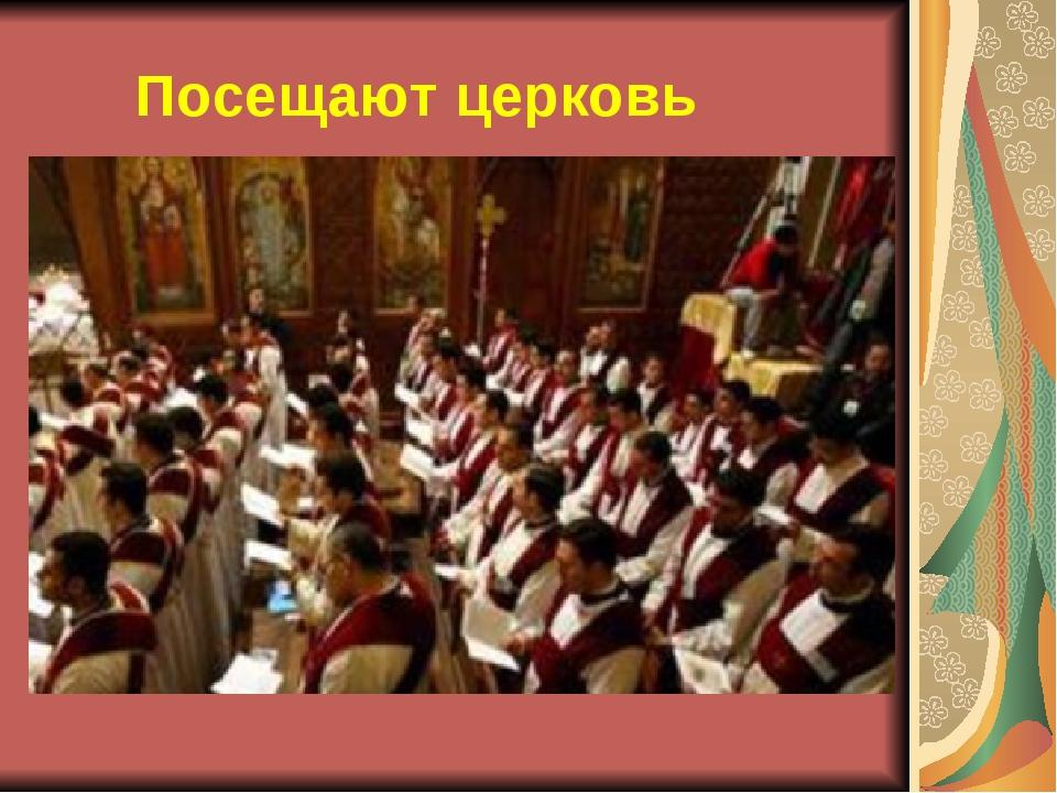 Посещают церковь