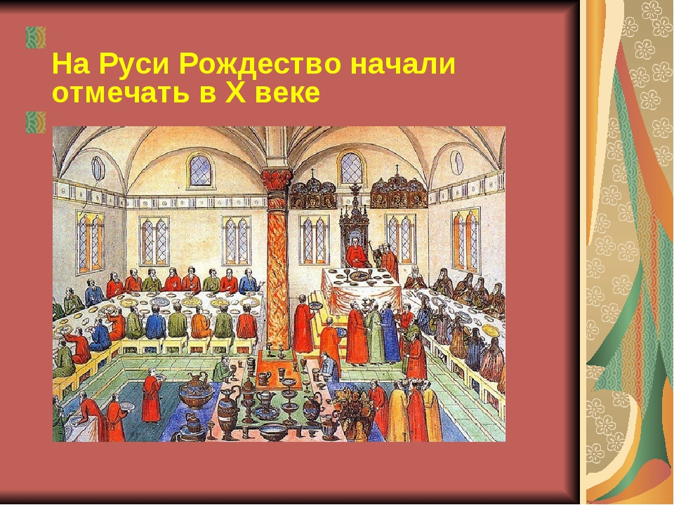 На Руси Рождество начали отмечать в Х веке