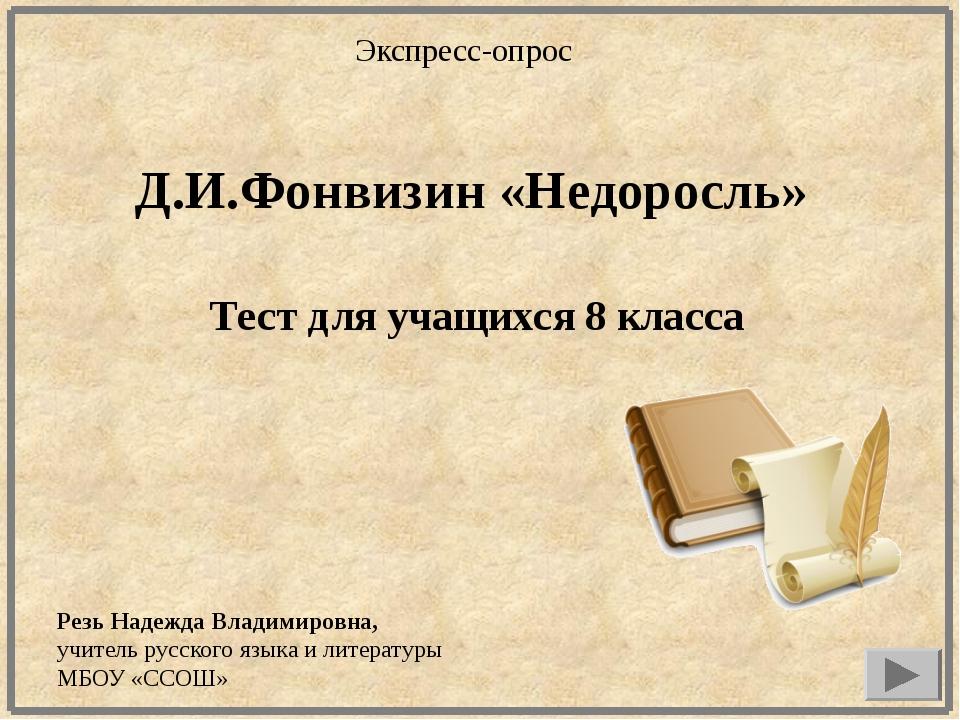 Д.И.Фонвизин «Недоросль» Тест для учащихся 8 класса Резь Надежда Владимировна...