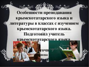 Особенности преподавания крымскотатарского языка и литературы в классах с изу