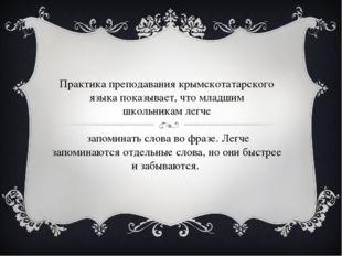 Практика преподавания крымскотатарского языка показывает, что младшим школьни