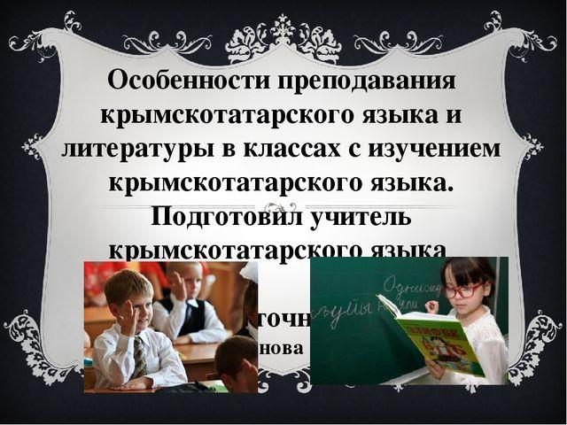 Особенности преподавания крымскотатарского языка и литературы в классах с изу...