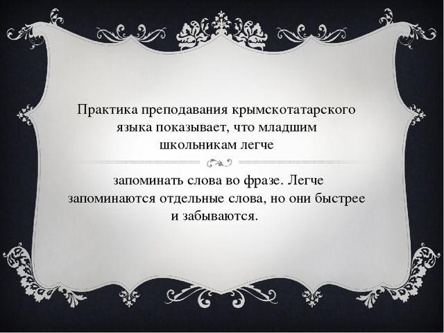 Практика преподавания крымскотатарского языка показывает, что младшим школьни...