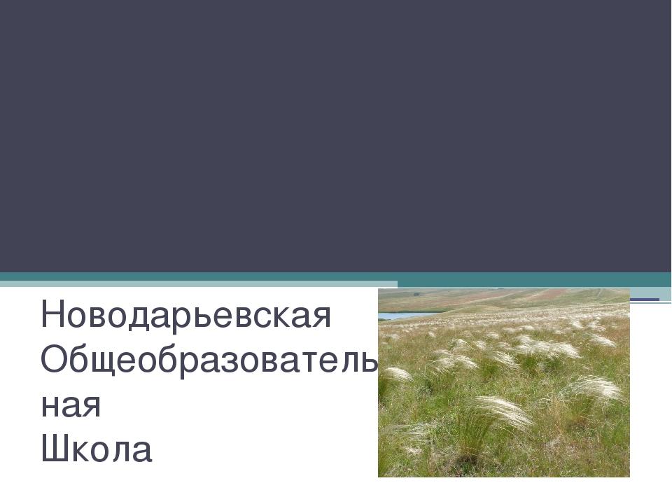 """Природоохранный конкурс """"КОВЫЛЬНАЯ СТЕПЬ"""" Новодарьевская Общеобразовательна..."""