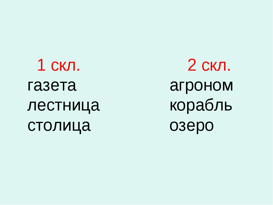 1 скл. 2 скл. газета агроном лестница корабль столица озеро