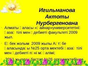 Игильманова Актоты Нурбергеновна Алматы қаласы «Қайнар»университетінің қазақ