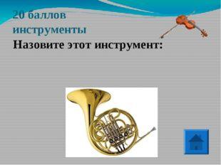 10 баллов музыкальные знания Назови ноты музыкальной гаммы. До, Ре, Ми, Фа, С