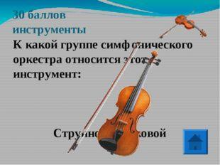 20 баллов музыкальные знания Отгадай ребус Фасоль